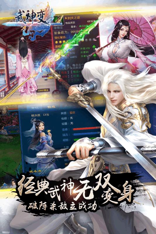 武神变游戏截图2