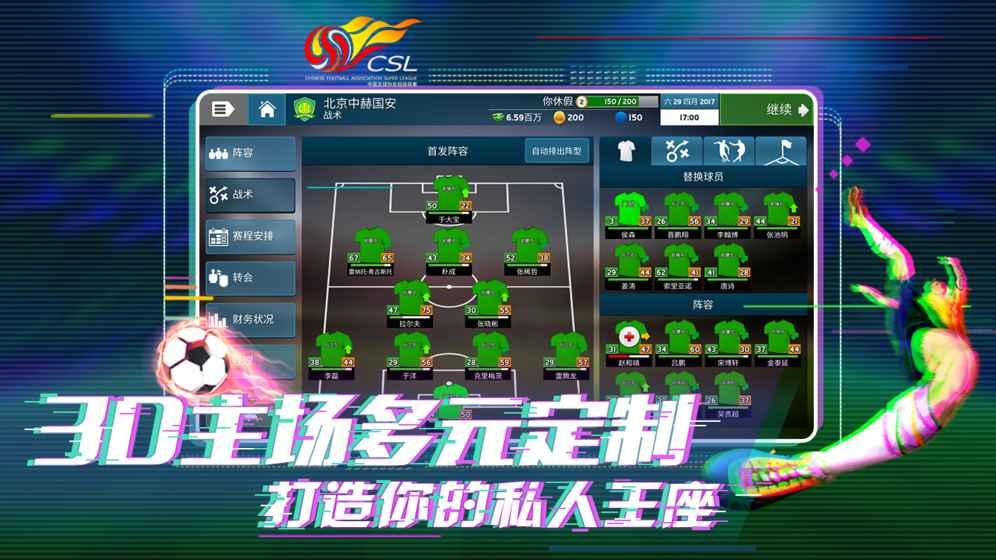 中超足球经理游戏截图4