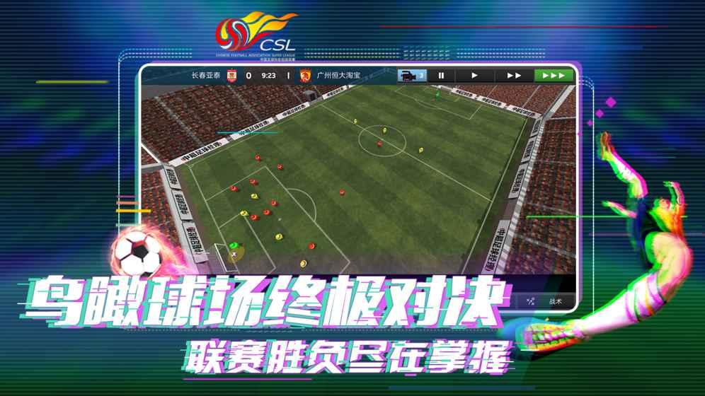中超足球经理游戏截图3