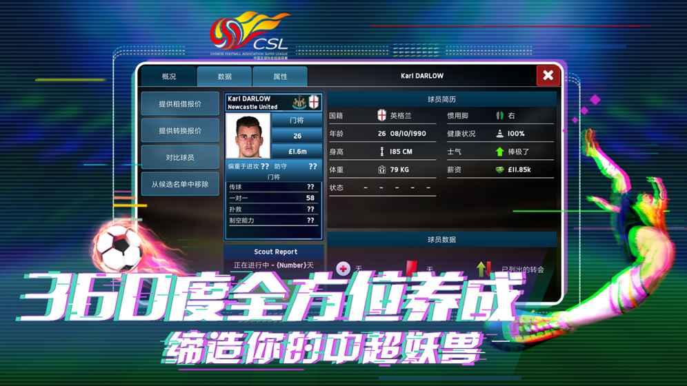 中超足球经理游戏截图2