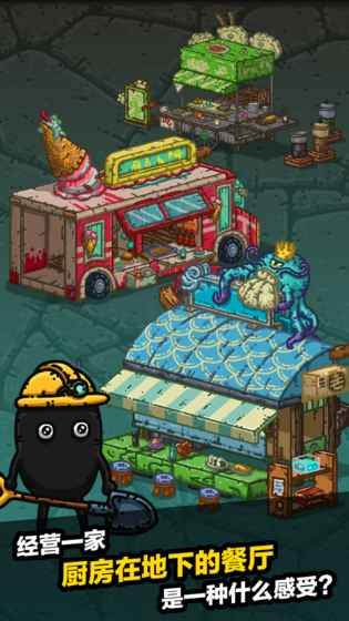 黑暗料理王游戏截图5