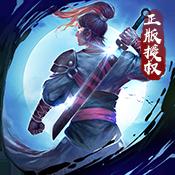 古龙群侠传2加速版