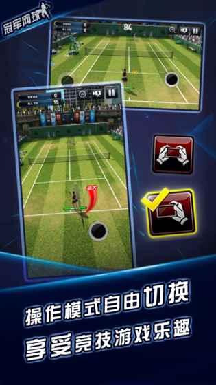 冠军网球游戏截图5
