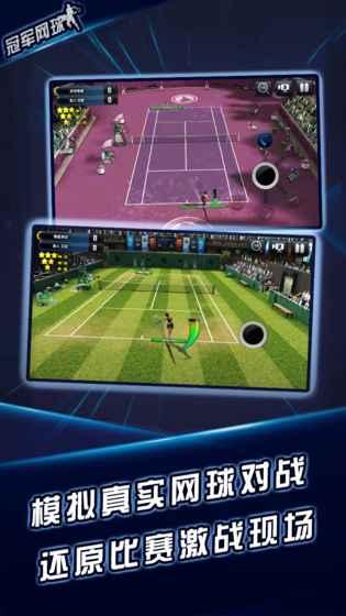 冠军网球游戏截图2