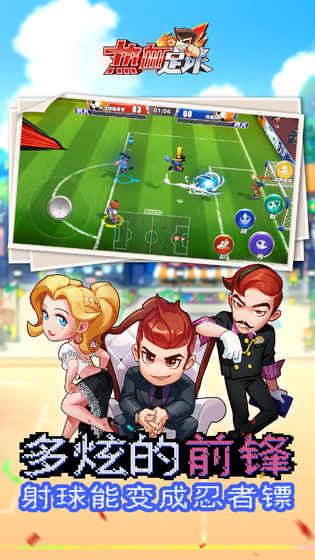 热血足球游戏截图4