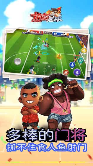 热血足球游戏截图3