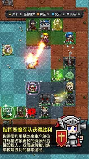 恶魔守护者2游戏截图3