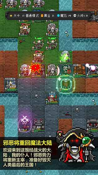 恶魔守护者2游戏截图1