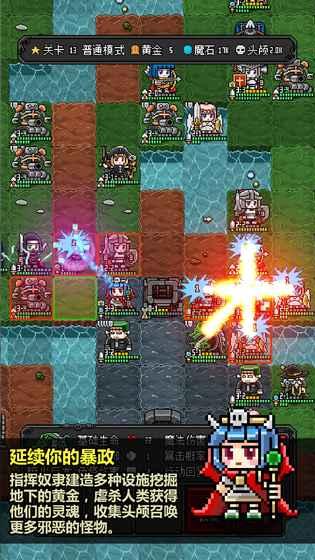 恶魔守护者2游戏截图2