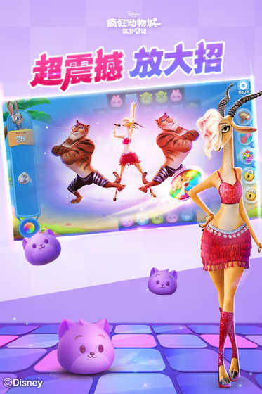 疯狂动物城:筑梦日记游戏截图1