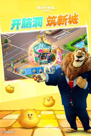 疯狂动物城:筑梦日记游戏截图3