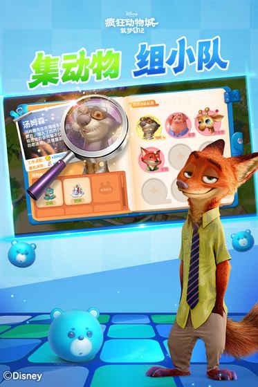 疯狂动物城:筑梦日记游戏截图2