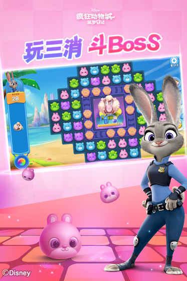 疯狂动物城:筑梦日记游戏截图4