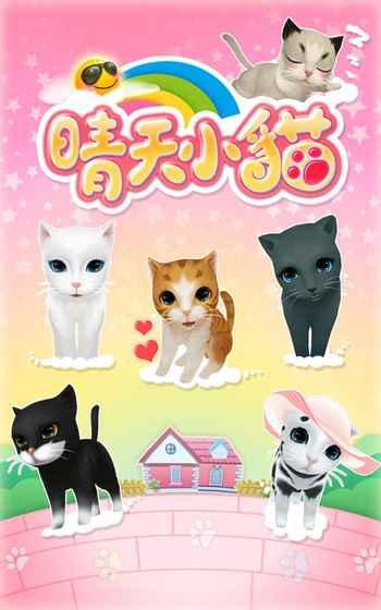 晴天小猫游戏截图1