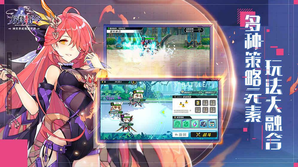 方舟指令游戏截图3