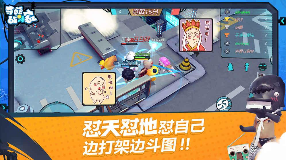 奇葩战斗家游戏截图4