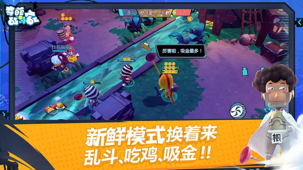 奇葩战斗家游戏截图5