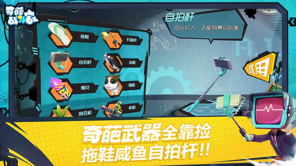 奇葩战斗家游戏截图2