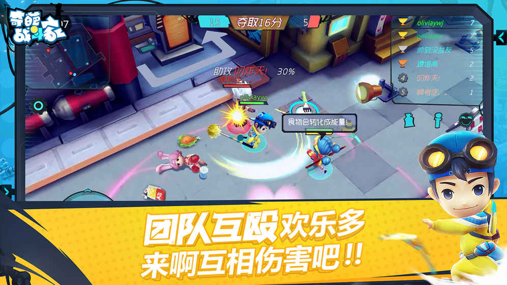 奇葩战斗家游戏截图3