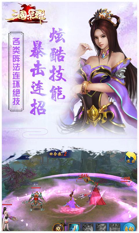 三国荣耀加速版游戏截图5