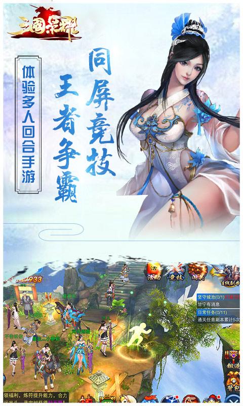 三国荣耀加速版游戏截图2