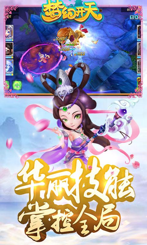 梦幻开天豪华版加速版游戏截图4