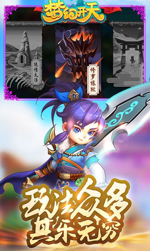 梦幻开天豪华版加速版游戏截图3