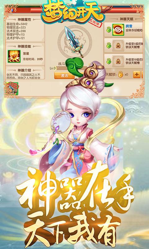 梦幻开天豪华版加速版游戏截图2