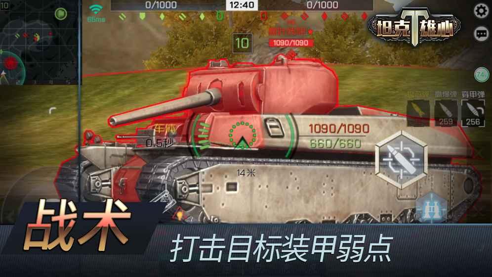 坦克雄心游戏截图1
