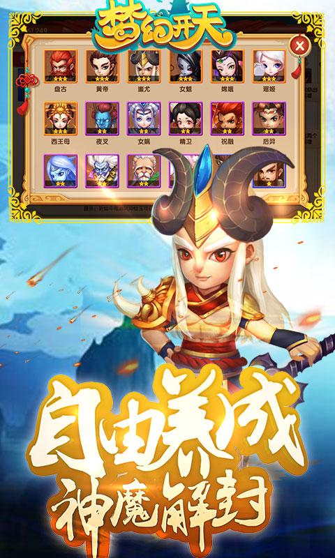 梦幻开天豪华版加速版游戏截图1