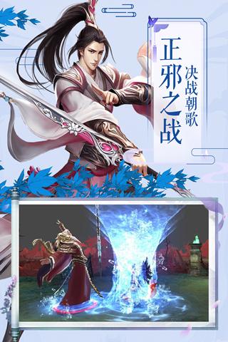 剑凌苍穹游戏截图1