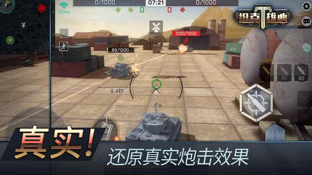 坦克雄心游戏截图2