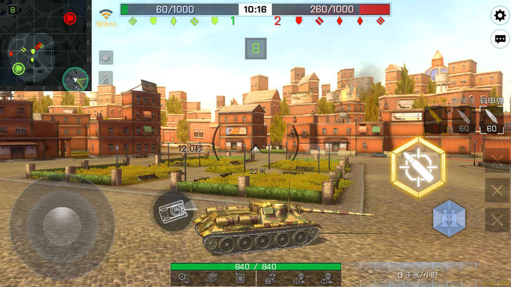 坦克雄心游戏截图4