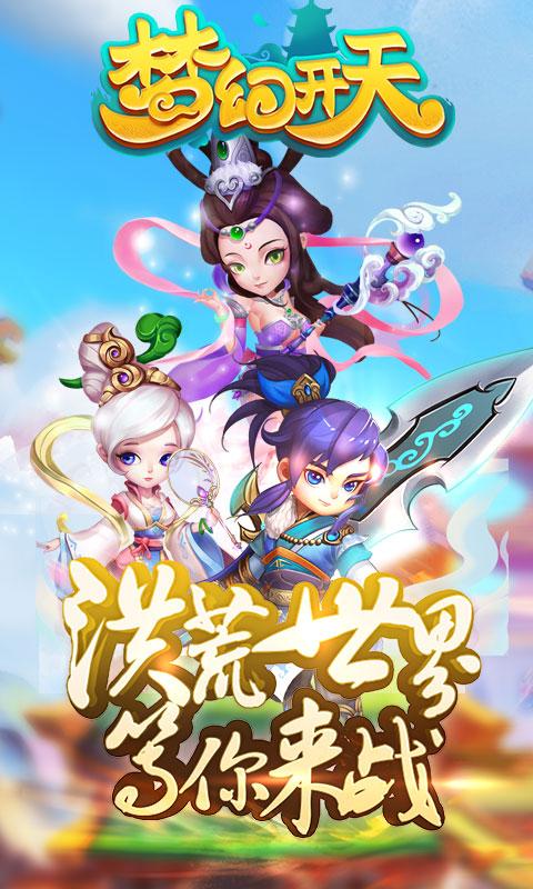 梦幻开天豪华版加速版游戏截图5