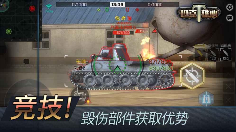 坦克雄心游戏截图5