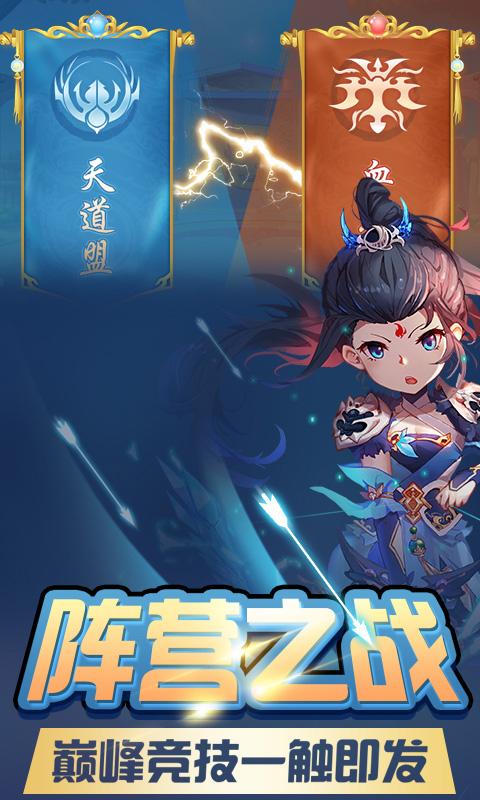 梦幻模拟版加速版游戏截图1