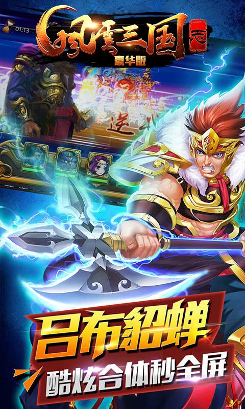 风云三国志豪华版加速版游戏截图5