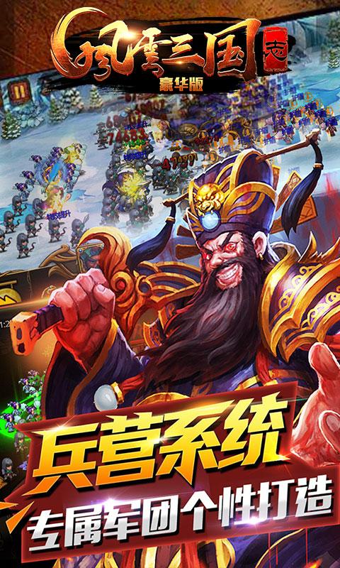 风云三国志豪华版加速版游戏截图3