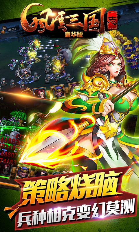 风云三国志豪华版加速版游戏截图1