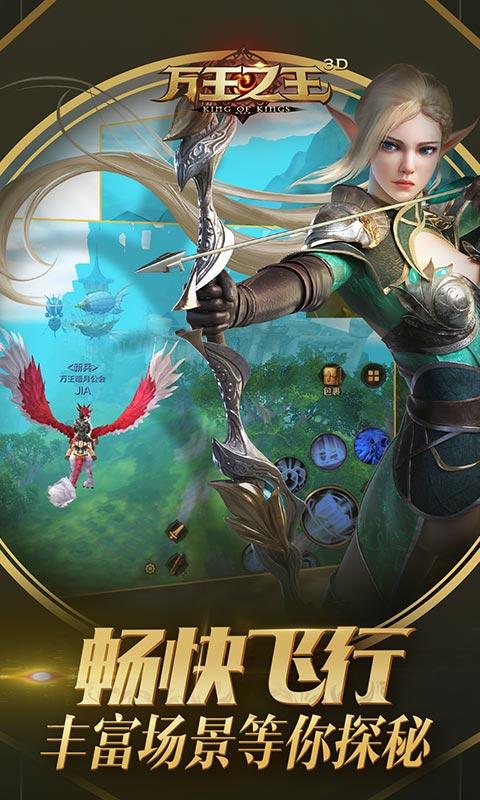 万王之王3D游戏截图2