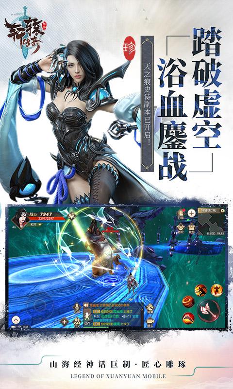 轩辕传奇游戏截图3