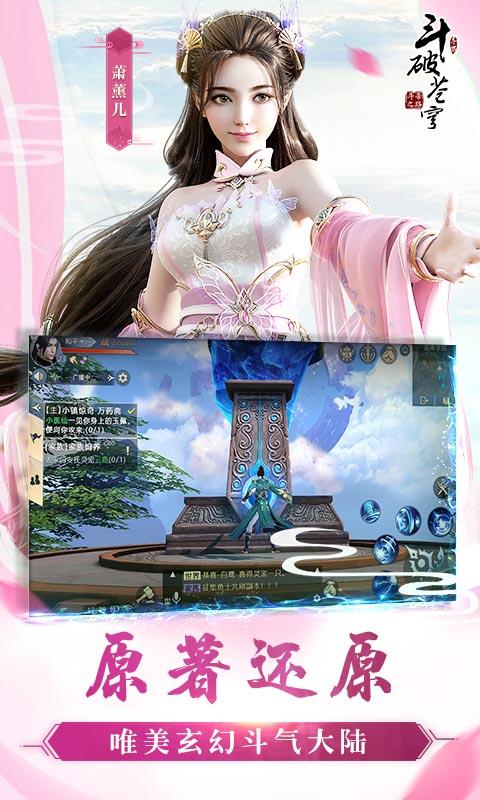 斗破苍穹:斗帝之路游戏截图2