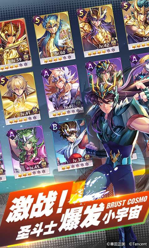 圣斗士星矢(腾讯)游戏截图2