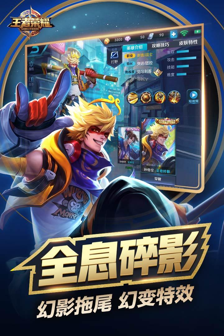 王者榮耀游戲截圖4