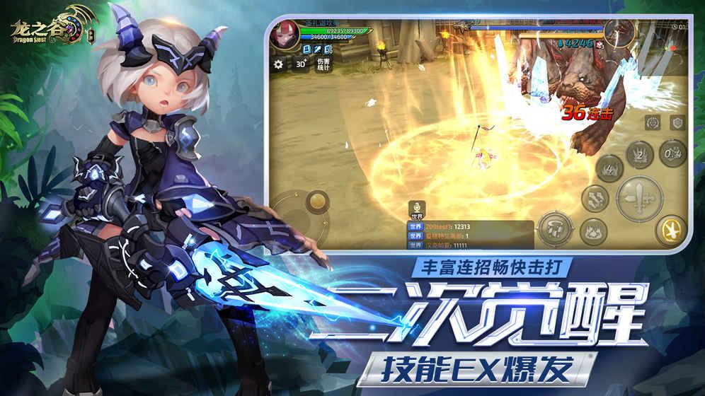龙之谷游戏截图2