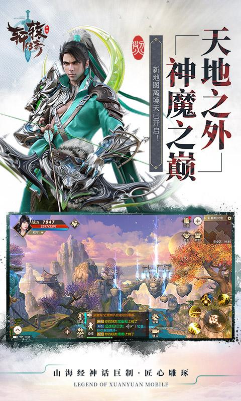 轩辕传奇游戏截图2