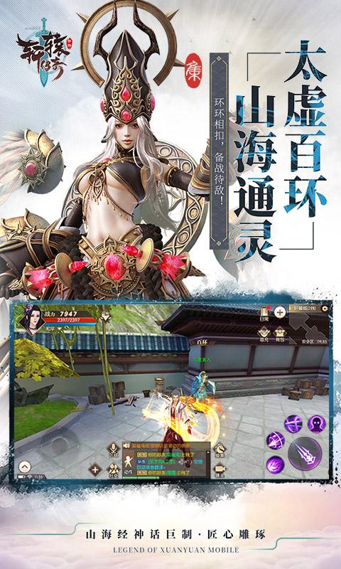 轩辕传奇游戏截图5
