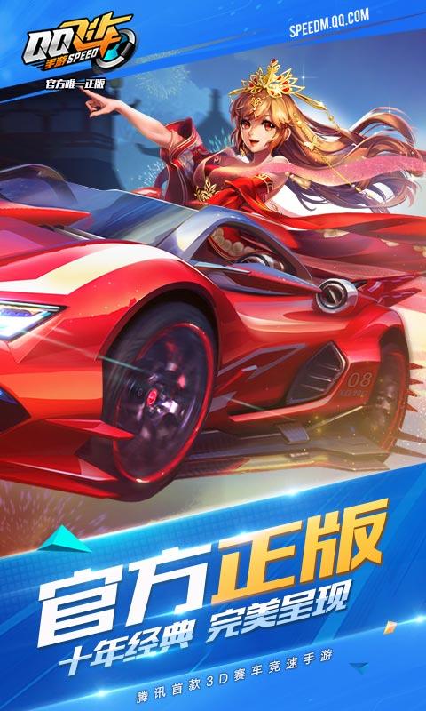 QQ飞车手游游戏截图1
