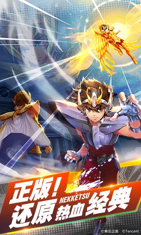 圣斗士星矢(腾讯)游戏截图1