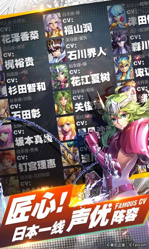 圣斗士星矢(腾讯)游戏截图5